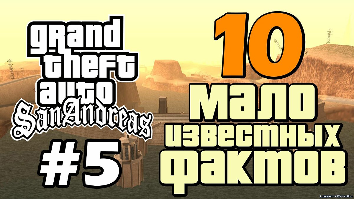 Video 10 little-known facts about GTA San Andreas (issue 5) for GTA San Andreas