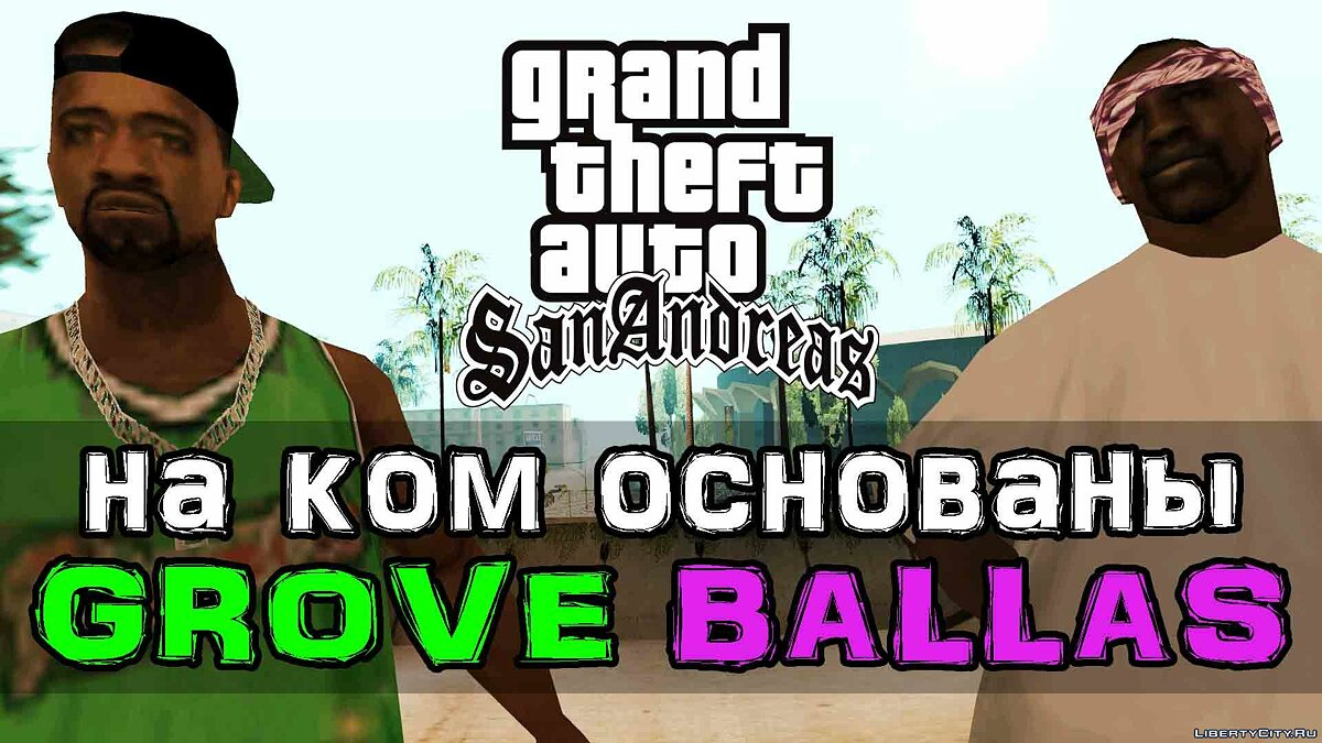Video Who the gangs of Grove and Ballas from GTA San Andreas are based on for GTA San Andreas