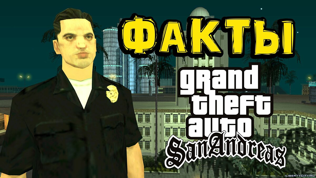 Video Interesting facts about San Andreas from the Los Santos Police for GTA San Andreas