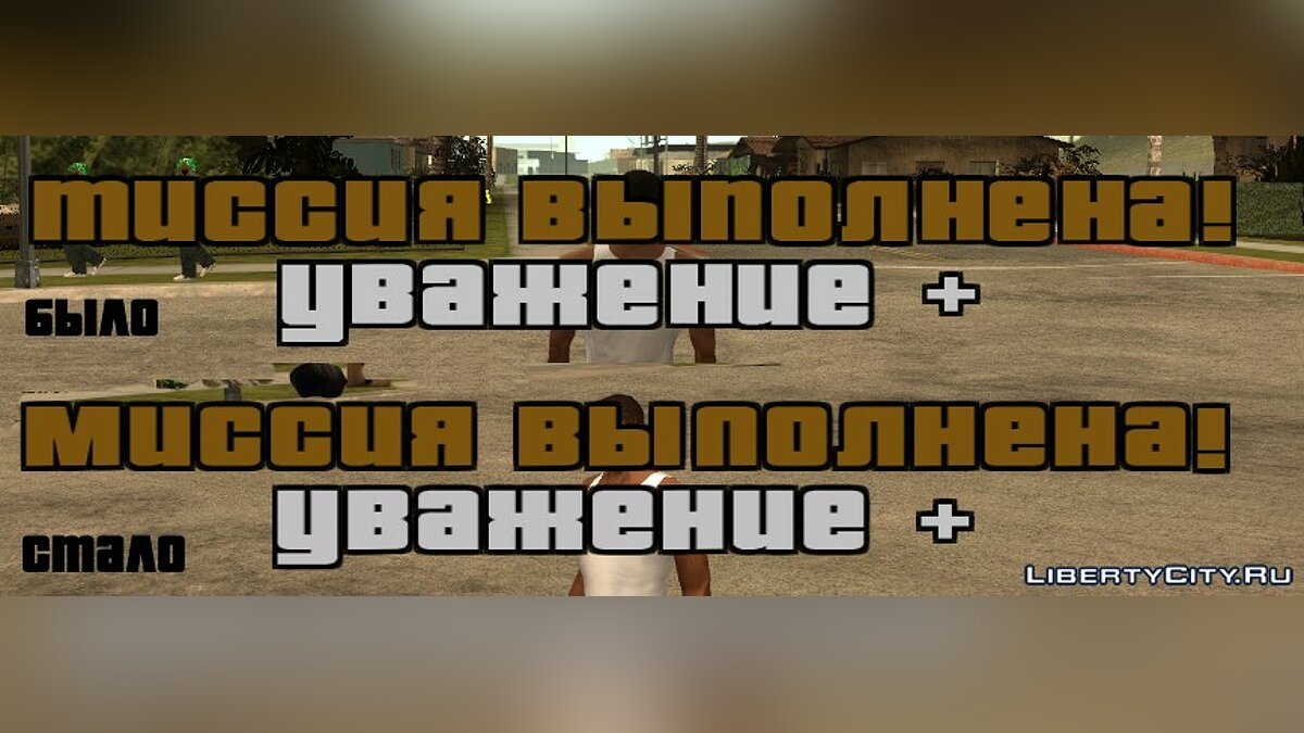 Russifier SanLtd Updated Normal Font for Localization for GTA San Andreas
