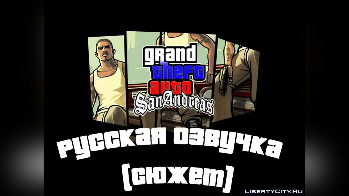 Russifier Sound for Grand Theft Auto San Andreas (Theme) for GTA San Andreas