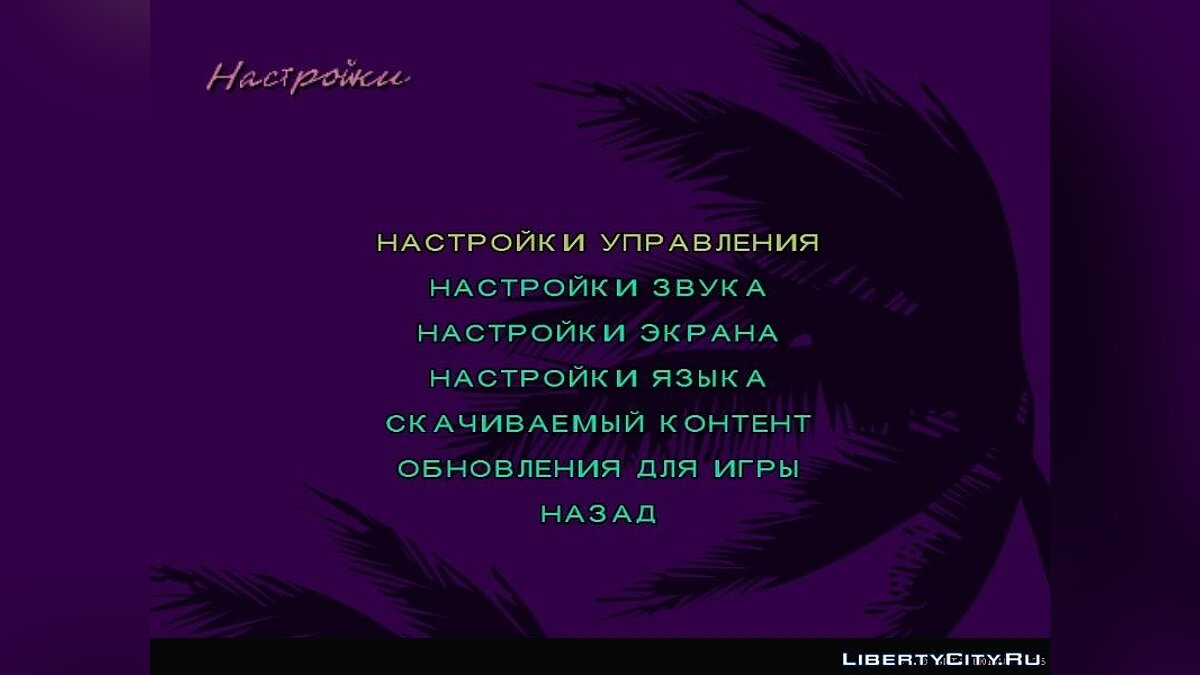 Russifier GTA Vice City Stories PC Edition Beta 3 v2 for GTA San Andreas