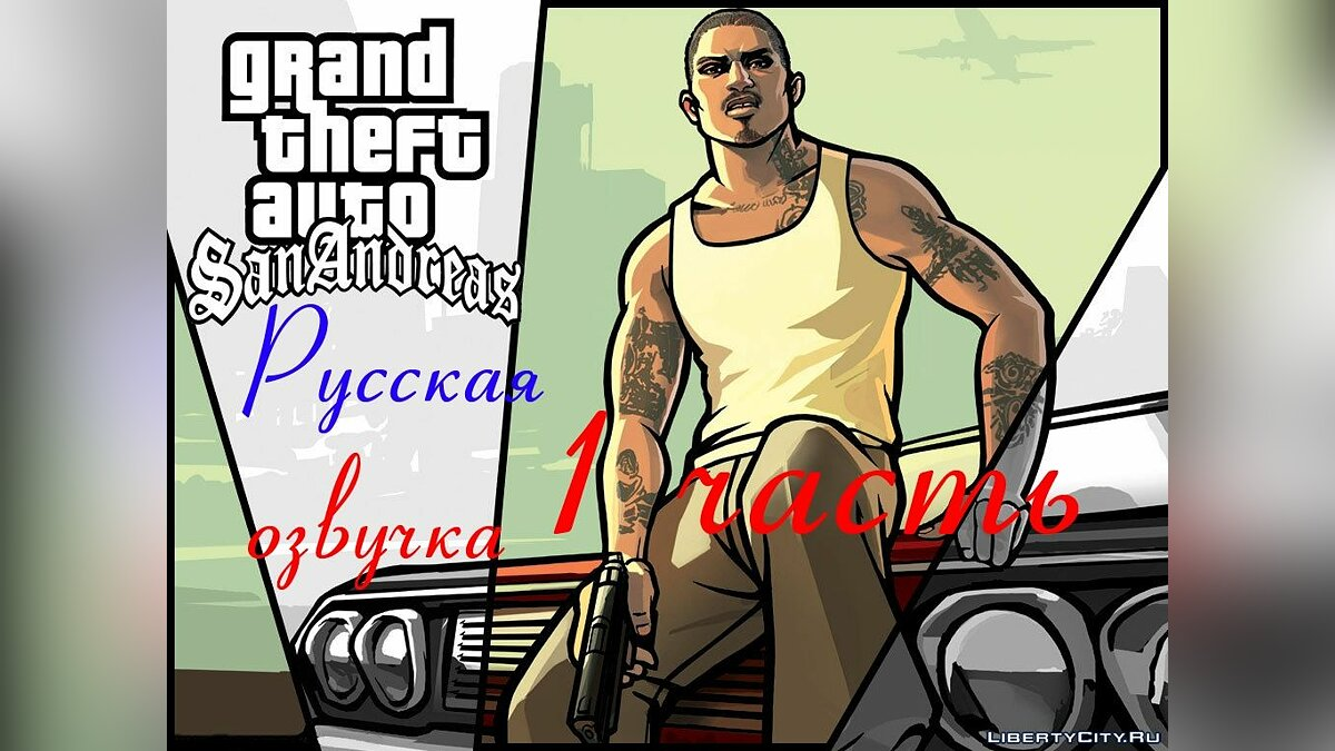 Russifier Sound Booster for Grand Theft Auto San Andreas (Part 1) for GTA San Andreas