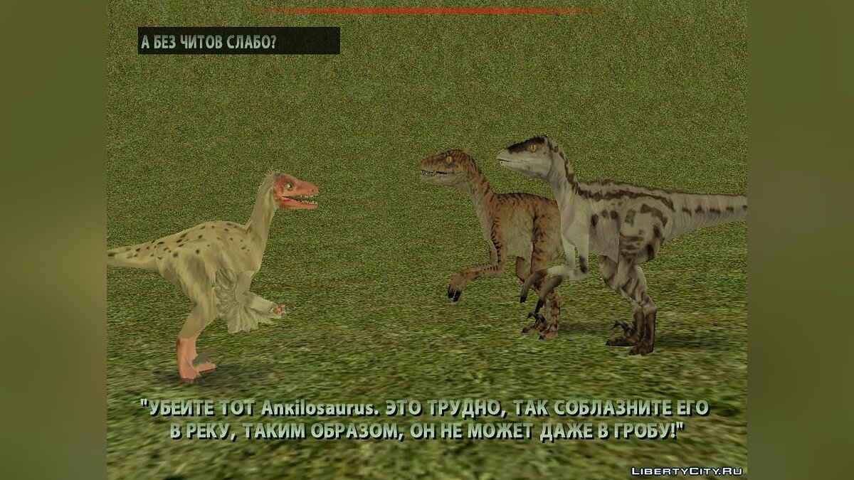 Russifier SHASTED translation by SANYA for Cretaceous Runner 1.2 for GTA San Andreas