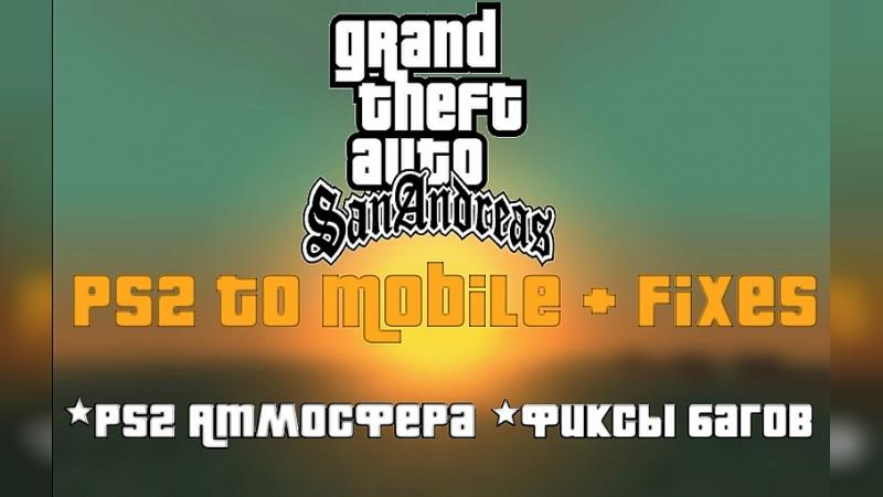 SA Fix for Mobile for GTA San Andreas (iOS, Android) - Картинка #1