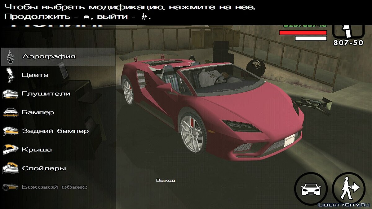 Car Pegassi Tempesta Spyder (DFF only) for GTA San Andreas (iOS, Android)