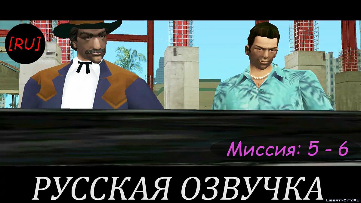 Fan video [RU] GTA Vice City - Missions 5 - 6 (Russian voice acting) for GTA Vice City