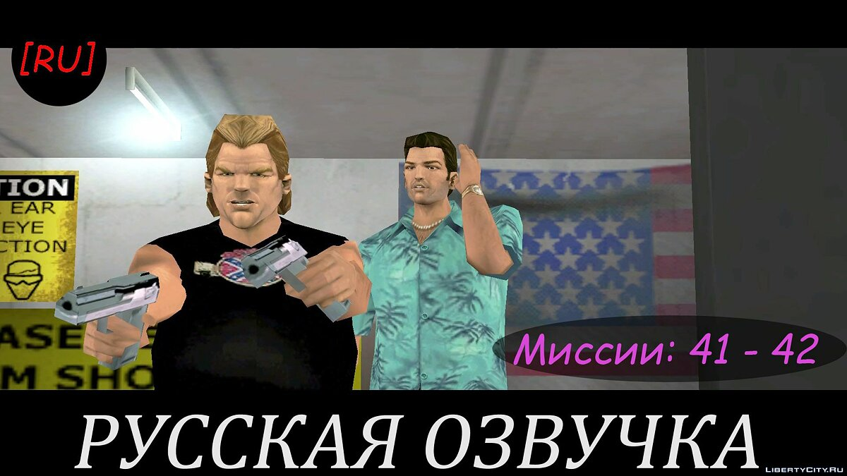 Fan video [RU] GTA Vice City - Missions 41 - 42 (Russian voice acting) for GTA Vice City