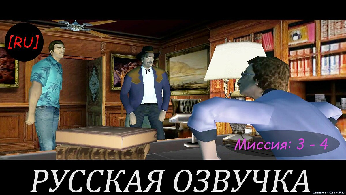 Fan video [RU] GTA Vice City - Missions 3 - 4 (Russian voice acting) for GTA Vice City