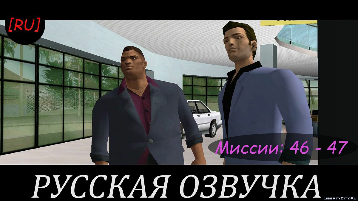 Fan video [RU] GTA Vice City - Missions 46 - 47 (Russian voice acting) for GTA Vice City