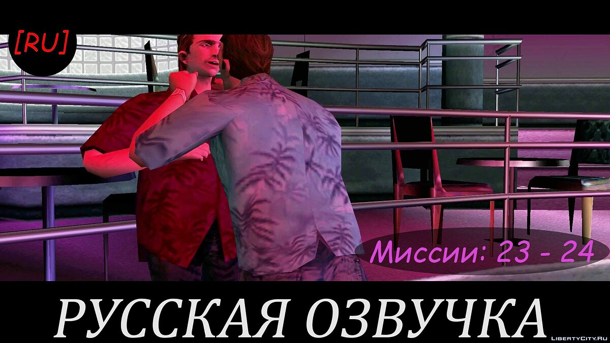 Fan video [RU] GTA Vice City - Missions 23 - 24 (Russian voice acting) for GTA Vice City