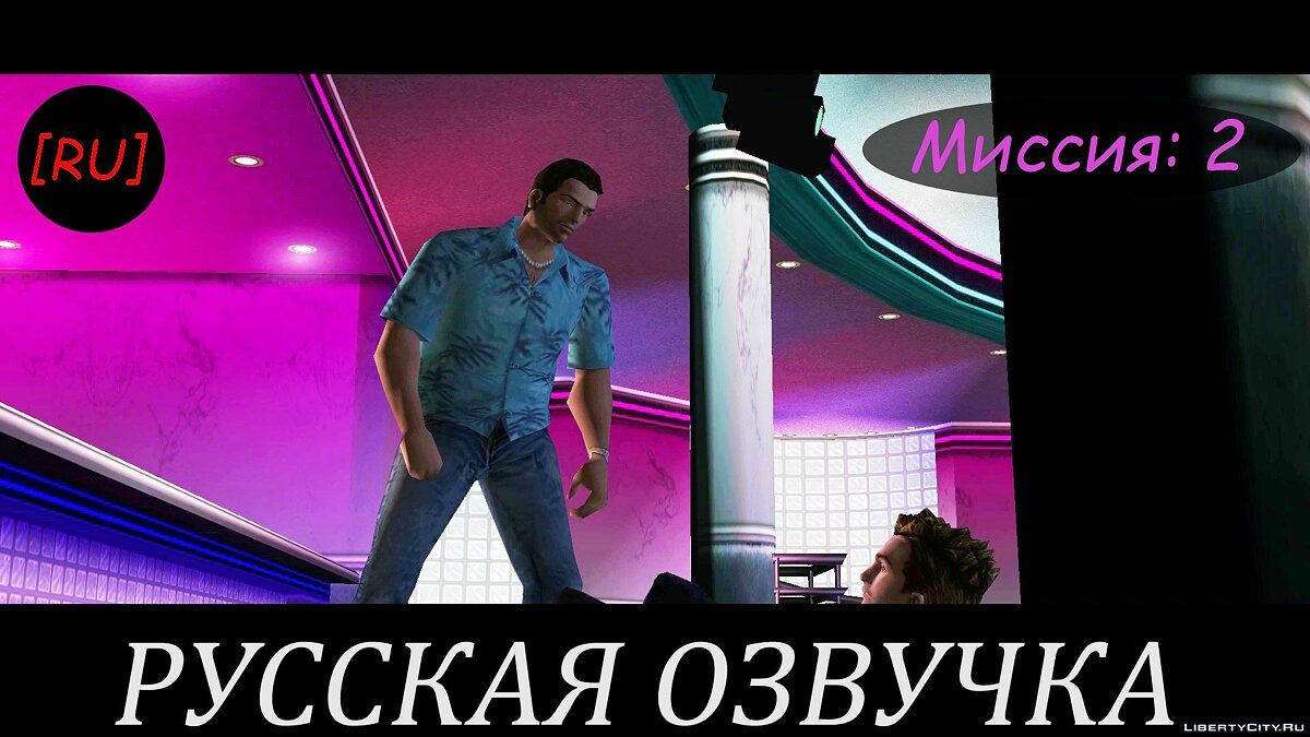 Fan video [RU] GTA Vice City - Mission 2 (Russian voice acting) for GTA Vice City