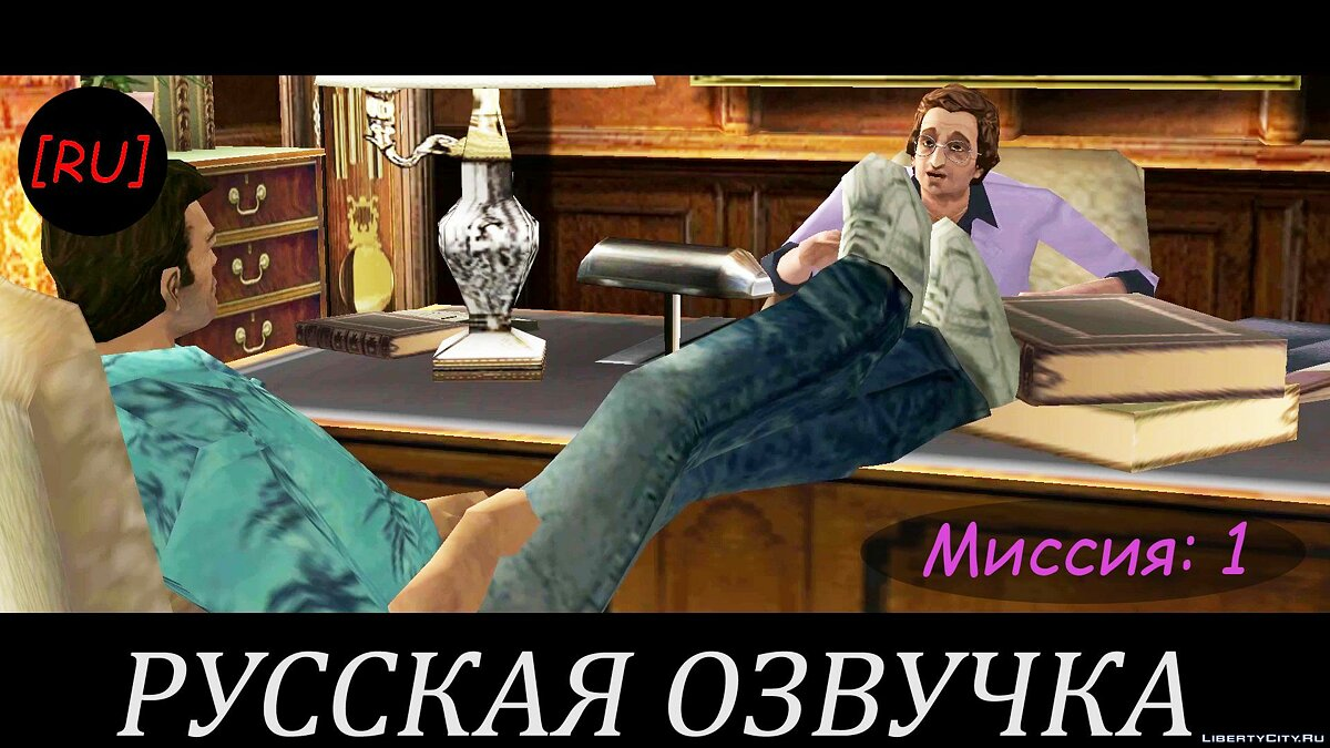 Fan video [RU] GTA Vice City - Mission 1 (Russian voice acting Remastered) for GTA Vice City