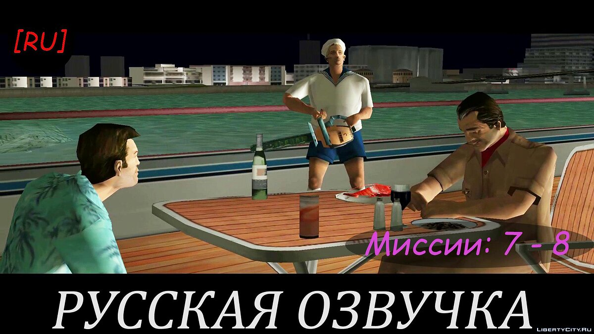 Fan video [RU] GTA Vice City - Missions 7 - 8 (Russian voice acting) for GTA Vice City