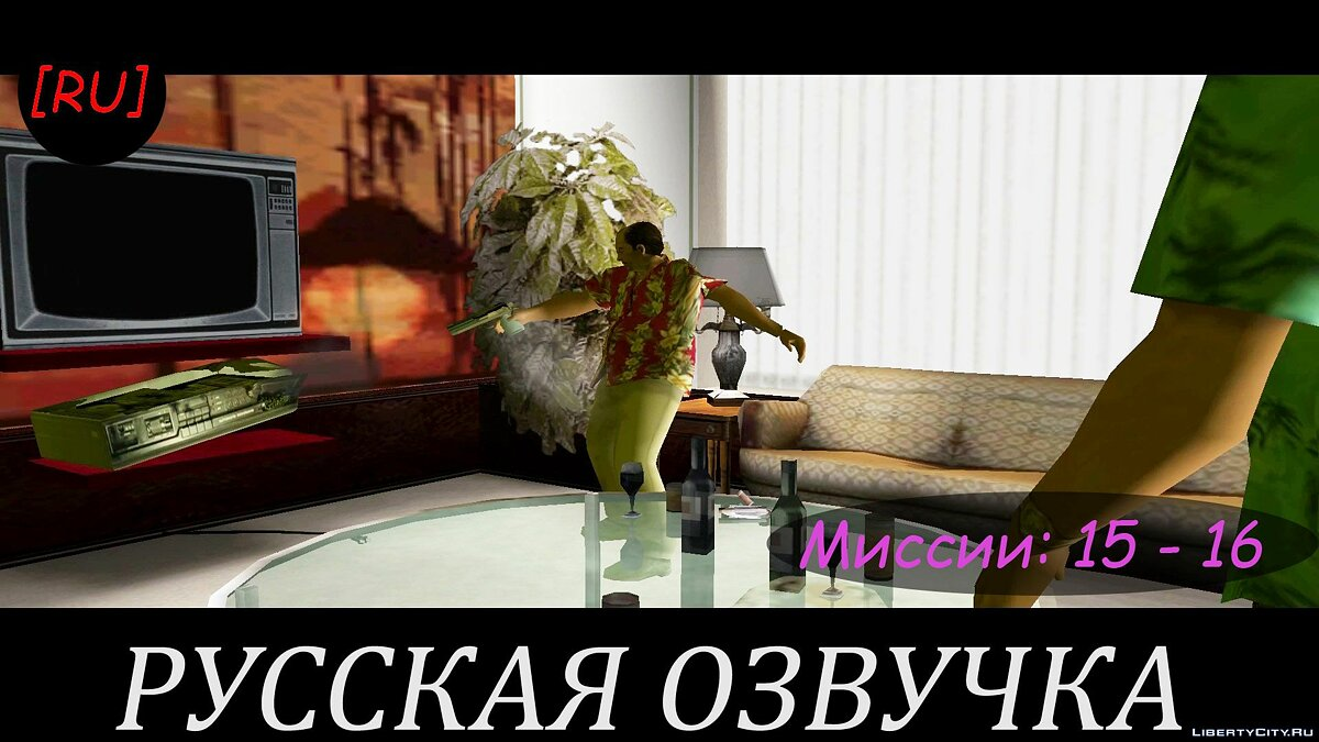 Fan video [RU] GTA Vice City - Missions 15 - 16 (Russian voice acting) for GTA Vice City