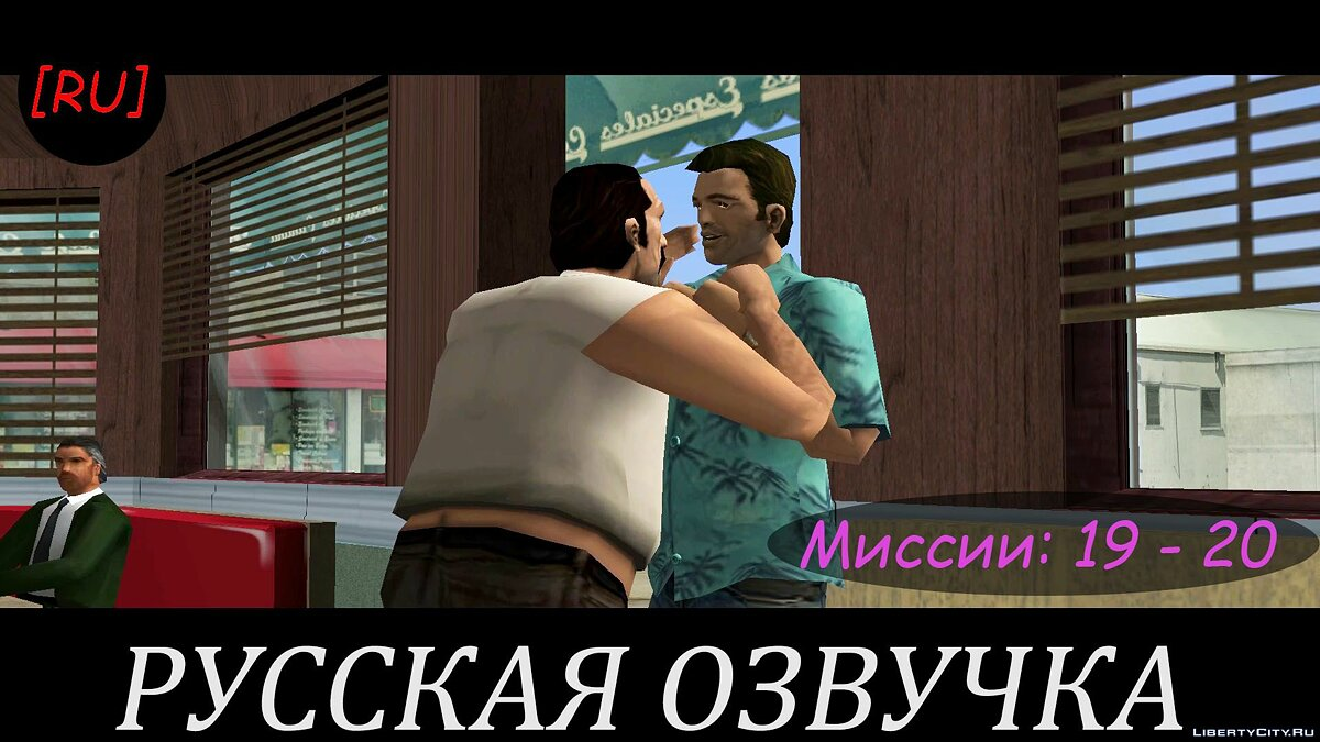 Fan video [RU] GTA Vice City - Missions 19 - 20 (Russian voice acting) for GTA Vice City