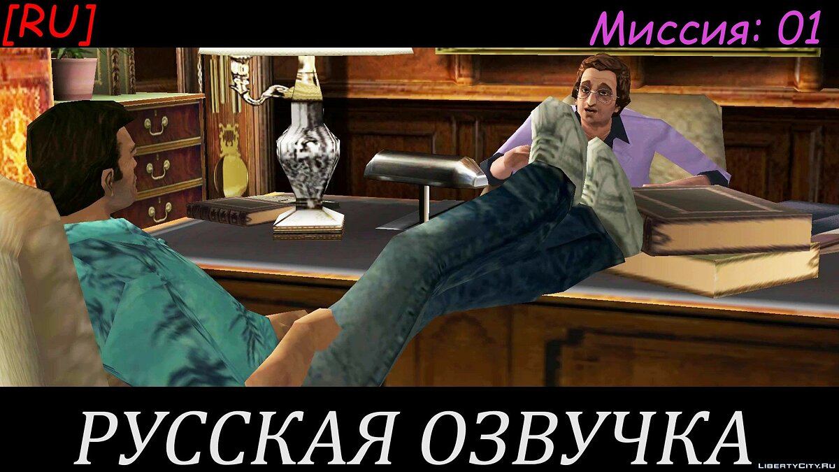 Fan video [RU] GTA Vice City - Russian voice (Mission 1) for GTA Vice City