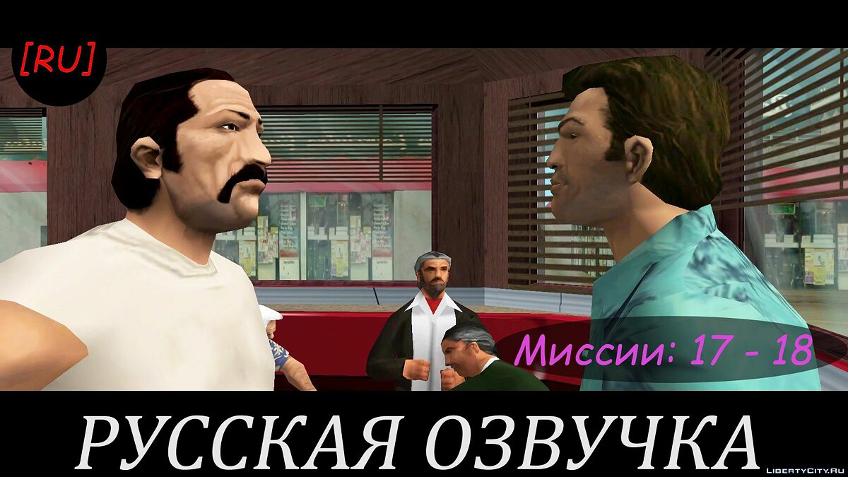 Fan video [RU] GTA Vice City - Missions 17 - 18 (Russian voice acting) for GTA Vice City