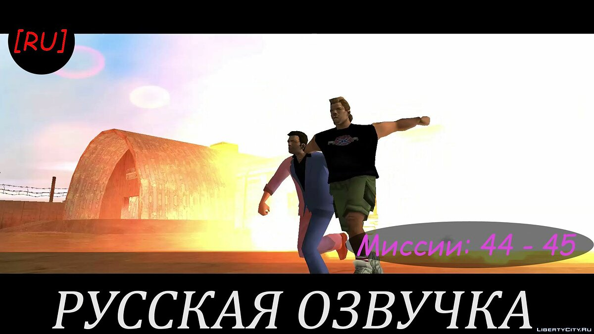 Fan video [RU] GTA Vice City - Missions 44 - 45 (Russian voice acting) for GTA Vice City