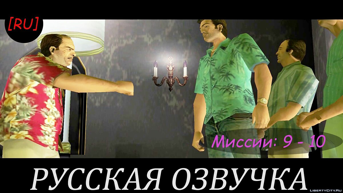 Fan video [RU] GTA Vice City - Missions 9 - 10 (Russian voice acting) for GTA Vice City
