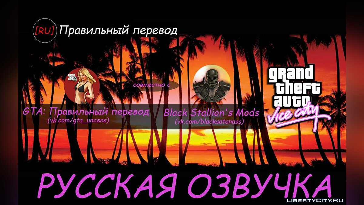 Fan video [RU] GTA Vice City - Igrofilm (Two-voice voice acting) for GTA Vice City