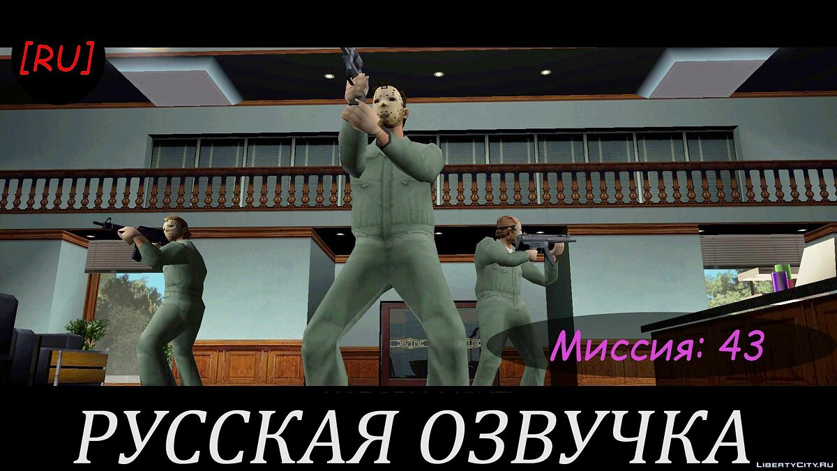 Fan video [RU] GTA Vice City - Mission 43 (Russian voice acting) for GTA Vice City