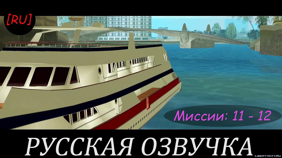 Fan video [RU] GTA Vice City - Missions 11 - 12 (Russian voice acting) for GTA Vice City