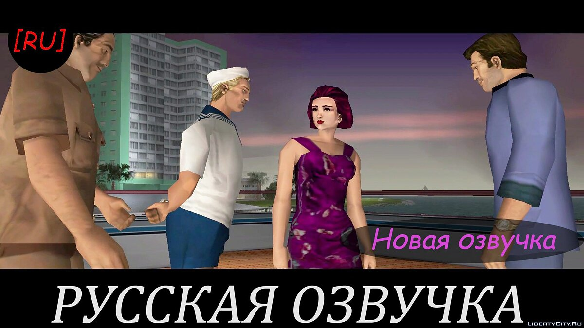Fan video [RU] GTA Vice City - New two-voice voice for GTA Vice City