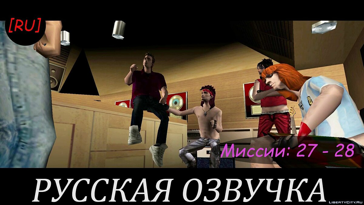Fan video [RU] GTA Vice City - Missions 27 - 28 (Russian voice acting) for GTA Vice City