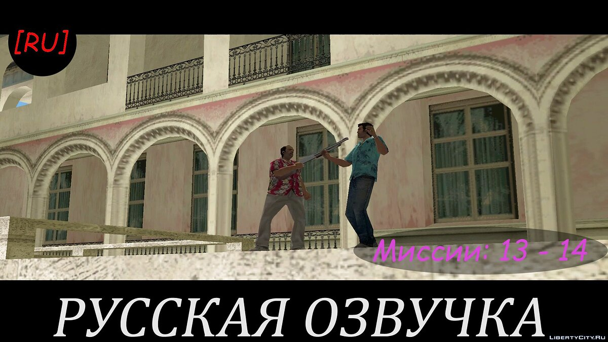 Fan video [RU] GTA Vice City - Missions 13 - 14 (Russian voice acting) for GTA Vice City