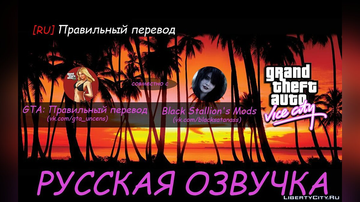 Fan video [RU] GTA Vice City - Igrofilm (Russian voice acting) for GTA Vice City