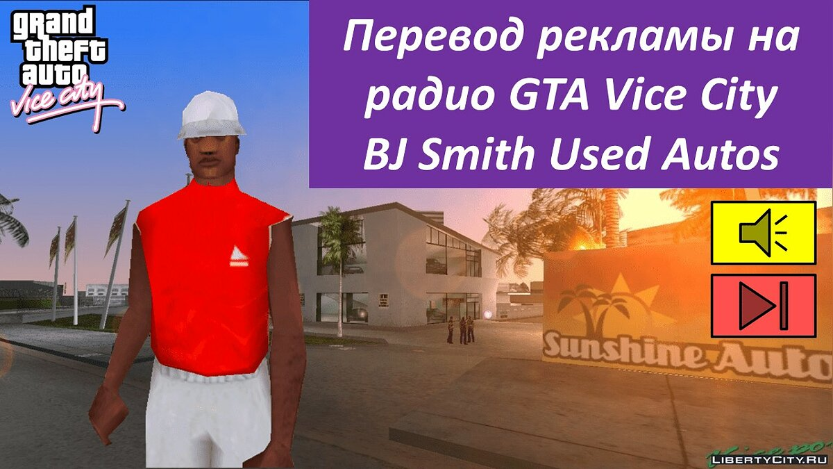 Fan video Translation of advertising on the radio GTA Vice City, Part 1 for GTA Vice City