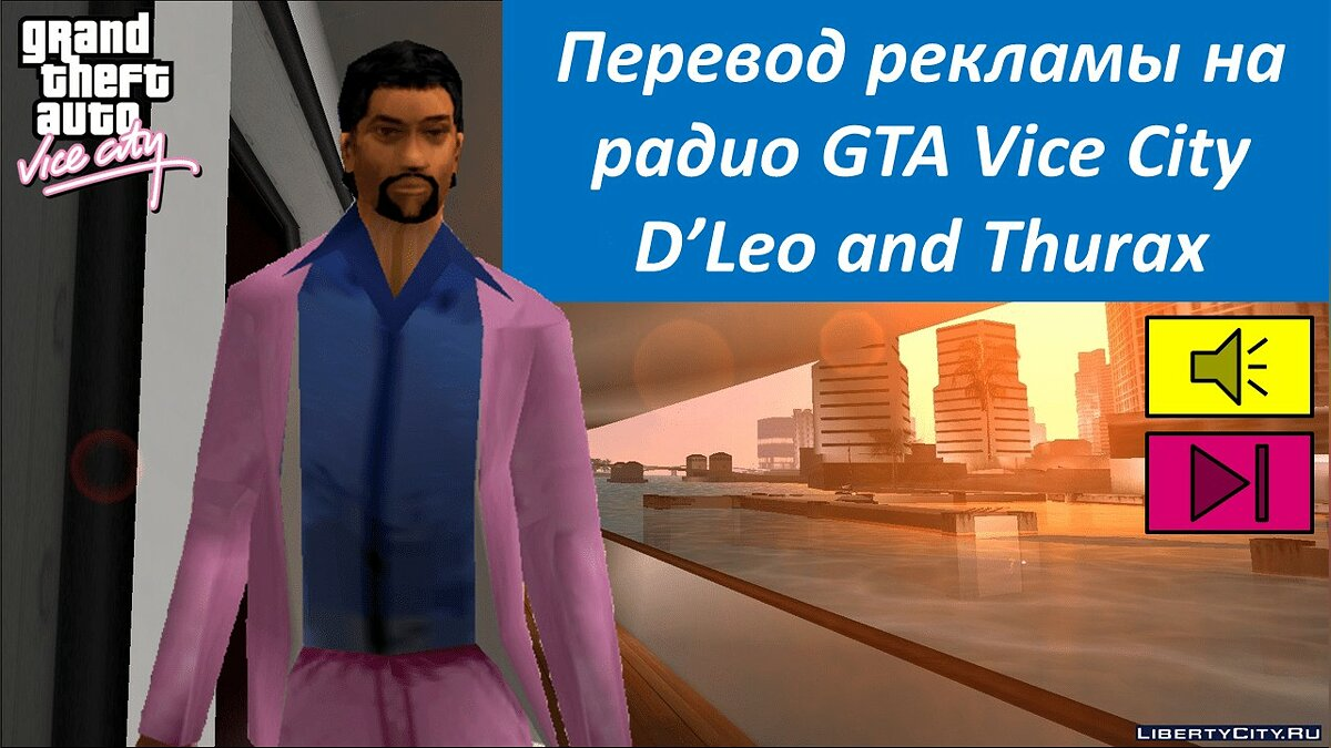 Fan video Translation of advertising on the radio GTA Vice City, part 2 for GTA Vice City