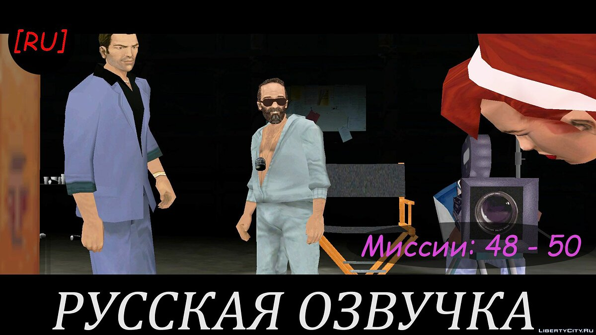 Fan video [RU] GTA Vice City - Missions 48 - 50 (Russian voice acting) for GTA Vice City