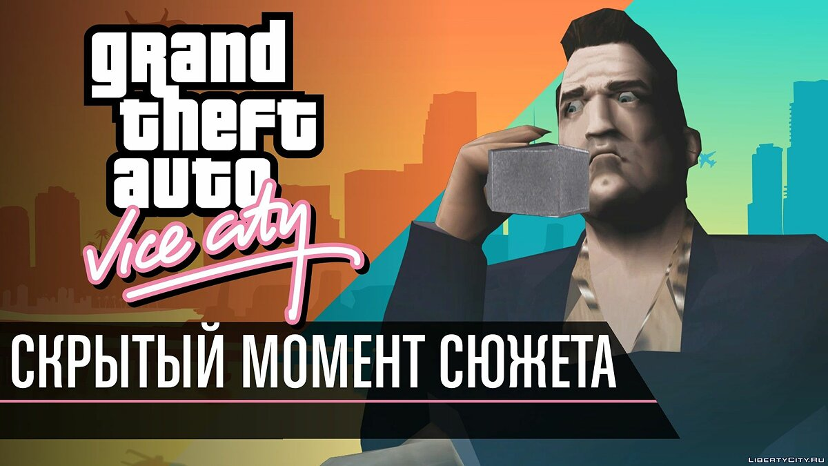 Fan video The hidden moment of the plot GTA Vice CIty for GTA Vice City