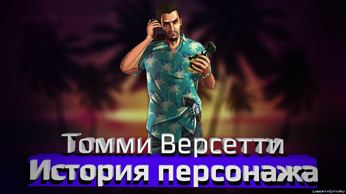 Fan video Character Story (Tommy Versetti) for GTA Vice City