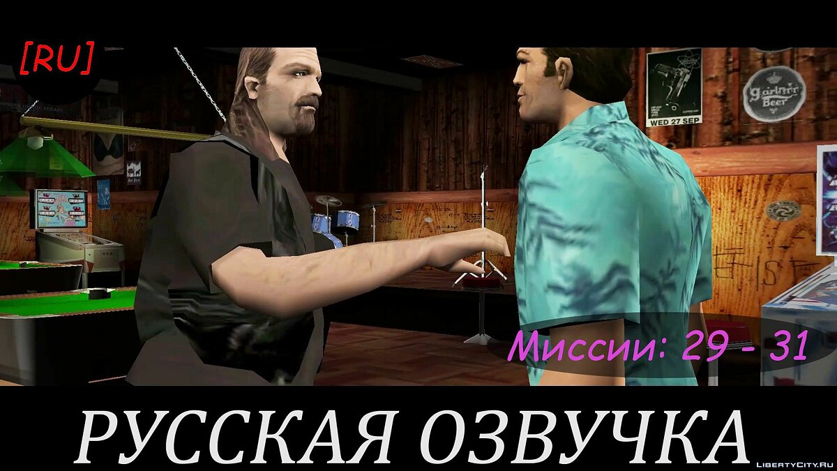 Fan video [RU] GTA Vice City - Missions 29 - 31 (Russian voice acting) for GTA Vice City