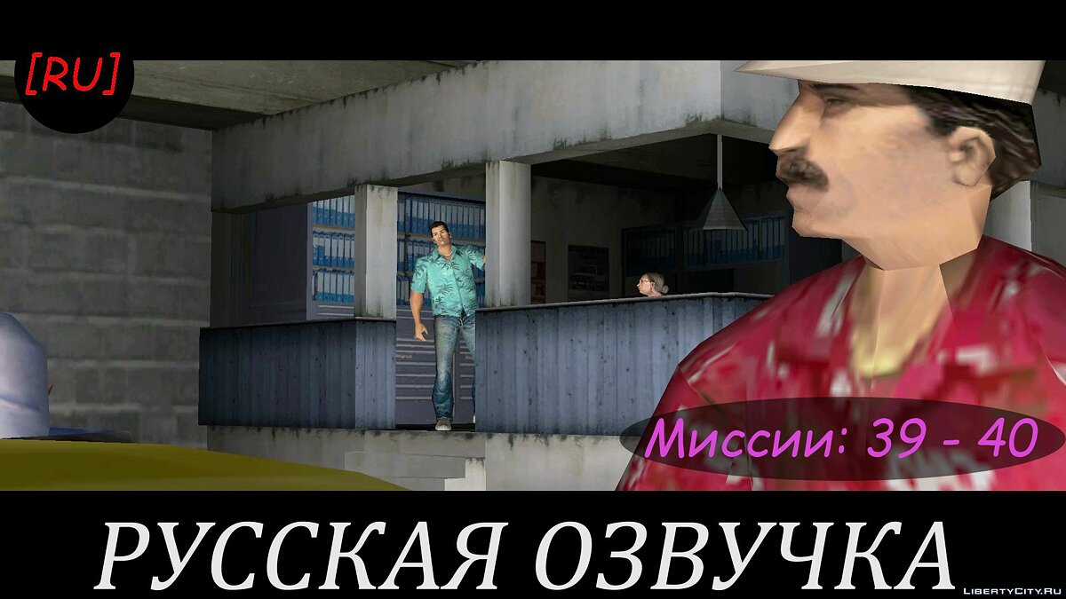 Fan video [RU] GTA Vice City - Missions 39 - 40 (Russian voice acting) for GTA Vice City