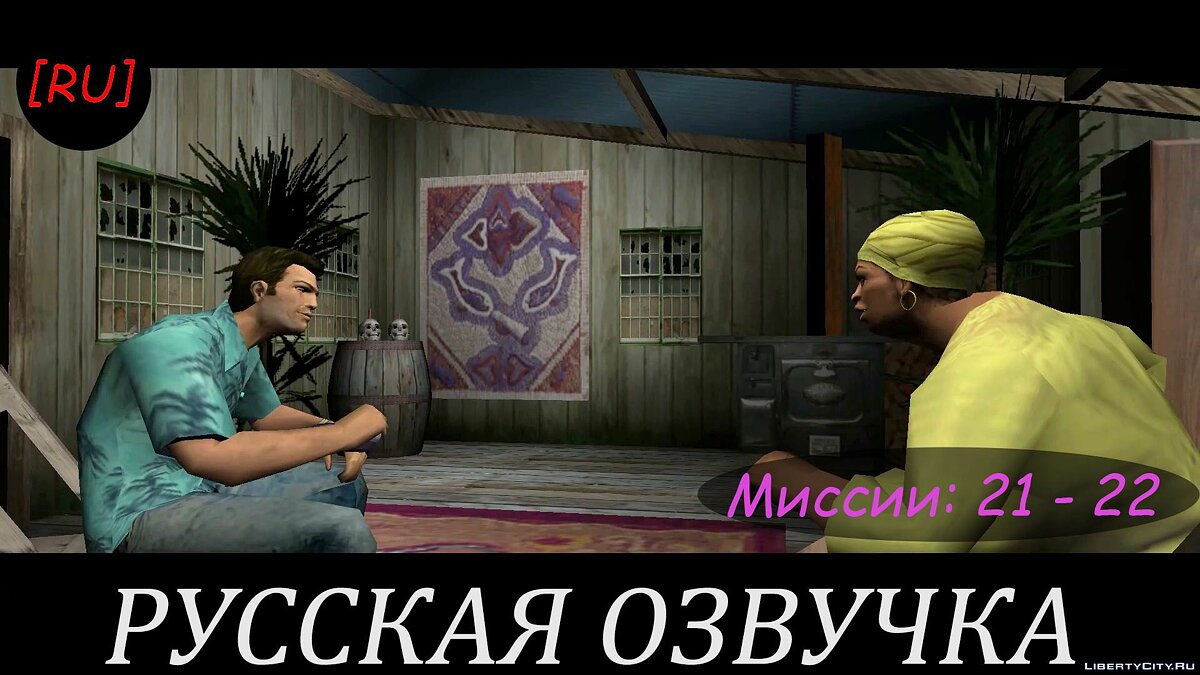 Fan video [RU] GTA Vice City - Missions 21 - 22 (Russian voice acting) for GTA Vice City