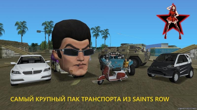 Saints Row The Third and IV Pack 2.0 + Female Player for GTA Vice City - Картинка #13