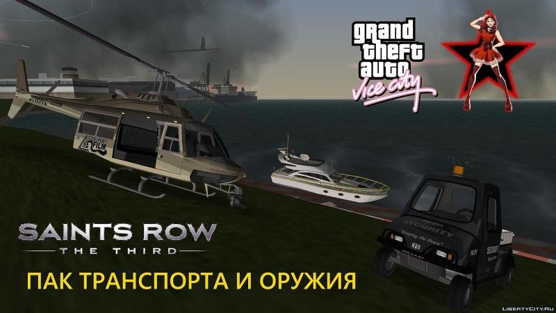 Saints Row The Third and IV Pack 2.0 + Female Player for GTA Vice City - Картинка #5