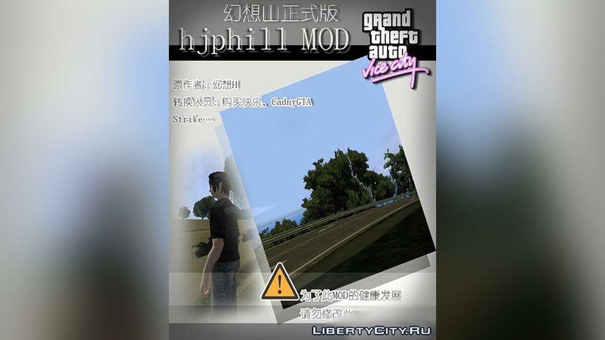 New islands HJP HILL MOD for GTA Vice City