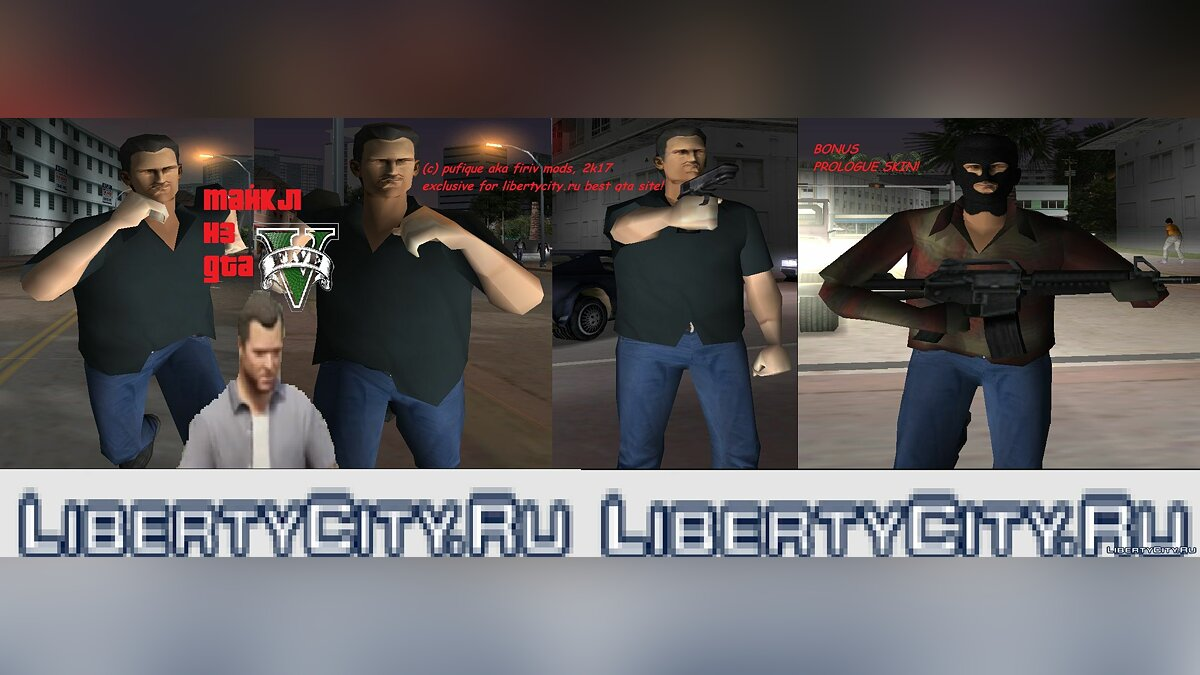 New character Skin Michael Townleigh Santa for GTA: VC for GTA Vice City