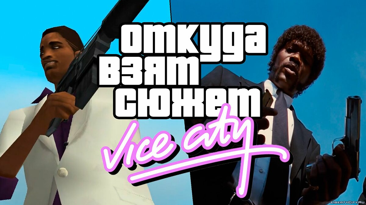 Gtavc_othervideo Where does the GTA Vice City plot come from? for GTA Vice City