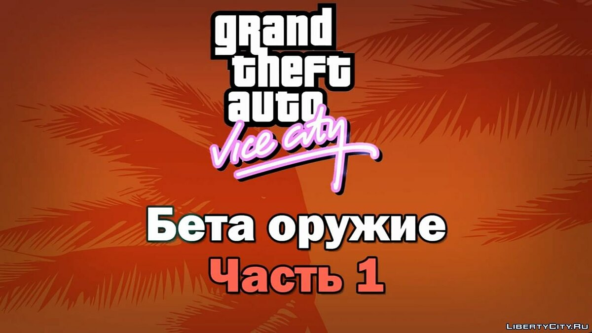 Gtavc_othervideo GTA Vice City - Cut Weapon [Analysis] for GTA Vice City