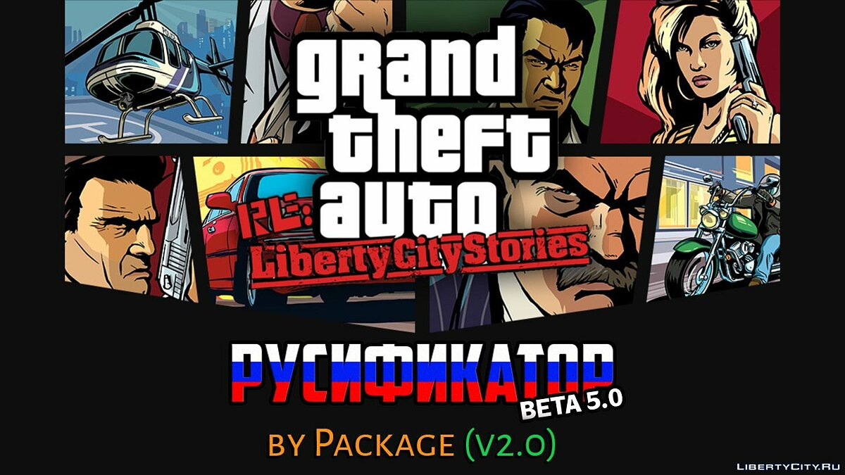 Russifier Russifier for GTA Re: Liberty City Stories Beta 5.0 from Package (v2.0) for GTA Vice City