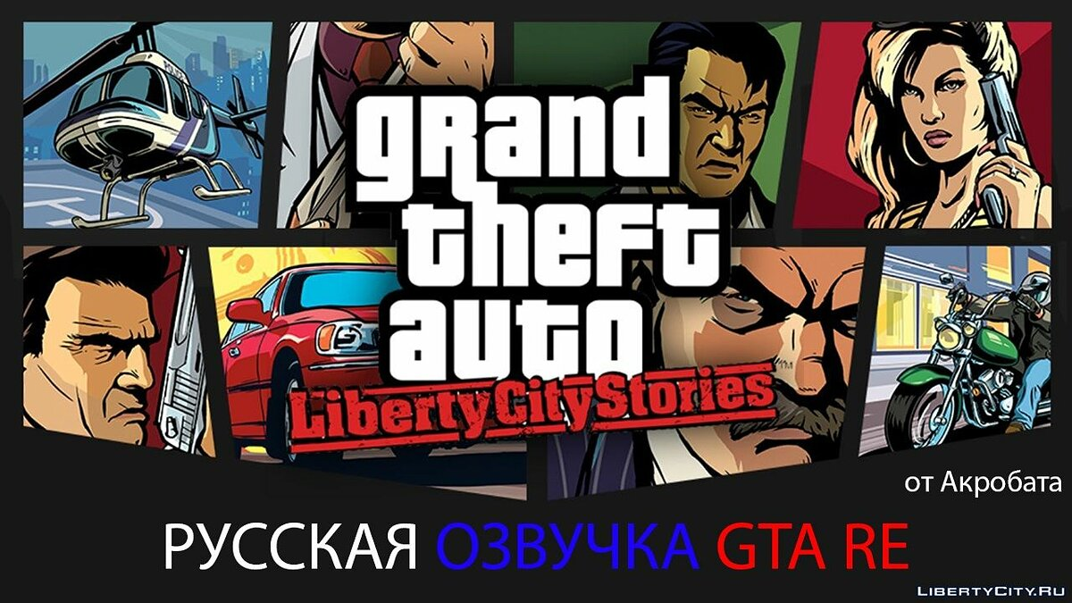 Russifier Russian voice acting for GTA RE LCS Beta 5 Build 816 for GTA Vice City