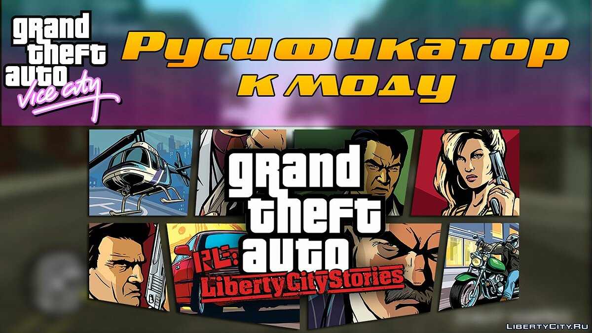Russian crack for Re: LCS for GTA Vice City - Картинка #1