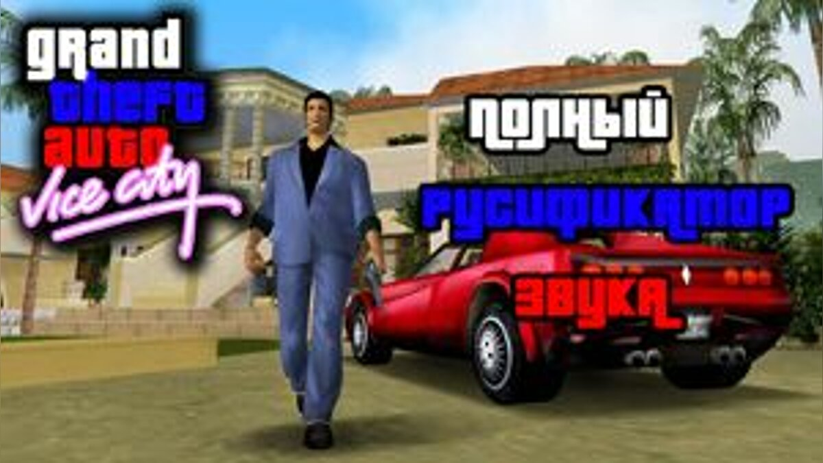Russifier Grand Theft Auto Vice City for GTA Vice City