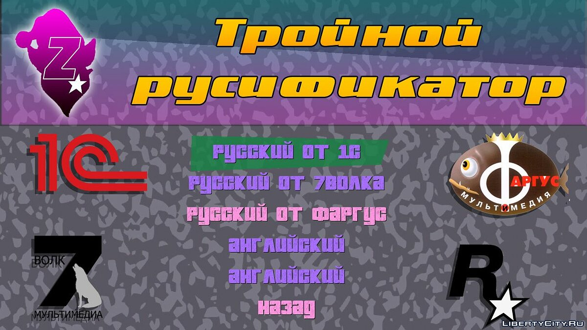 Russifier Triple crack v1.1 for GTA Vice City